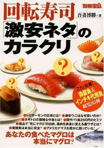 回転寿司「激安ネタ」のカラクリ(吾妻博勝著)