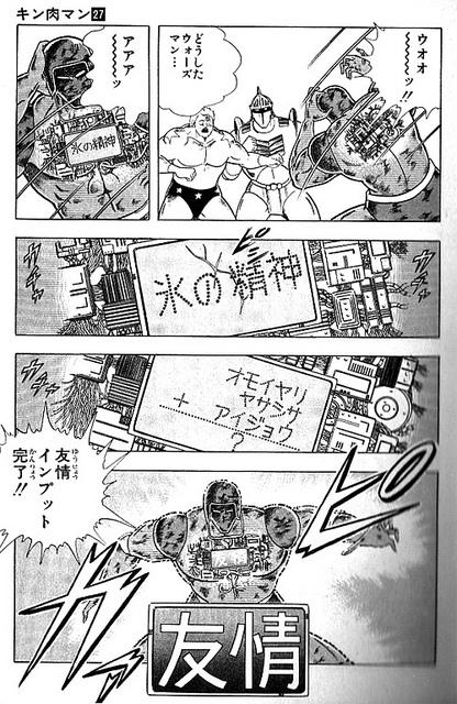 ウォーズマン(氷の精神→友情インプット完了)