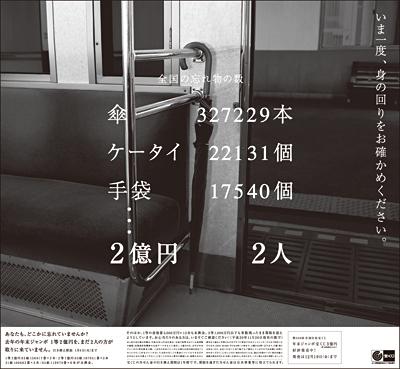 2億円の落とし物(宝くじ引き換えもれ防止キャンペーン)