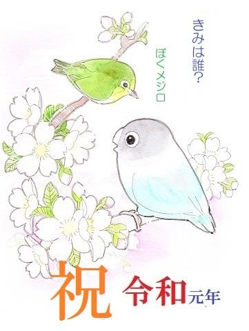 令和_0003 - コピー - コピー - コピー