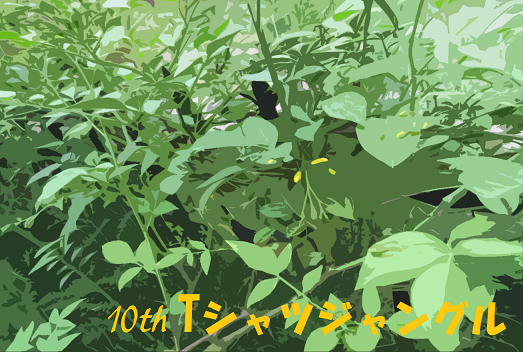 10thジャングル