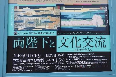 両陛下と文化交流展01