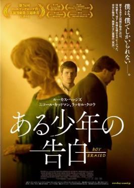 映画ある少年の告白-01
