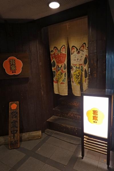 花家 泉店001