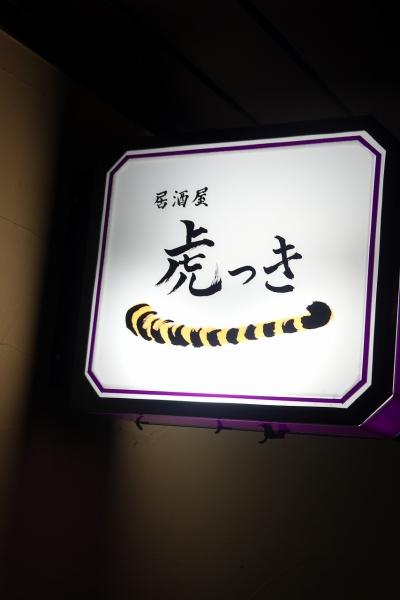 虎っき(2)001