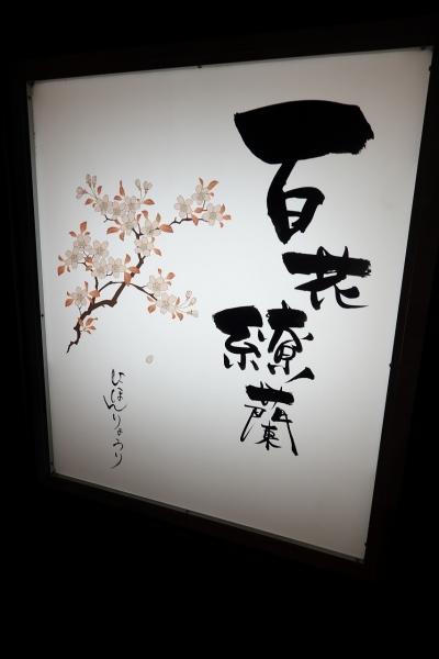 百花繚蘭(2)001