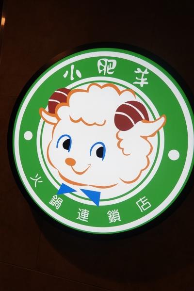 小肥羊 名古屋錦店DSC02013