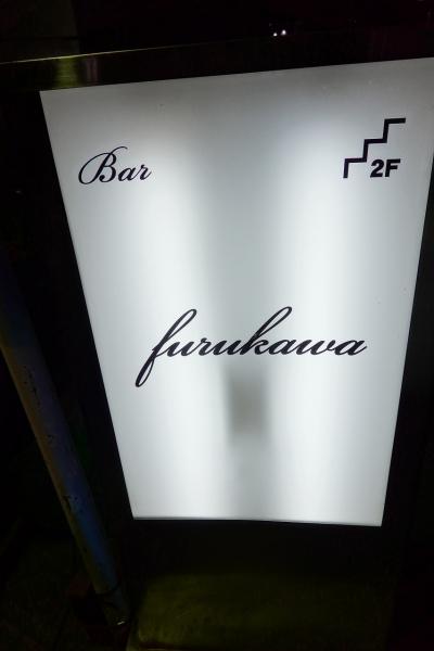 FURUKAWA001.jpg