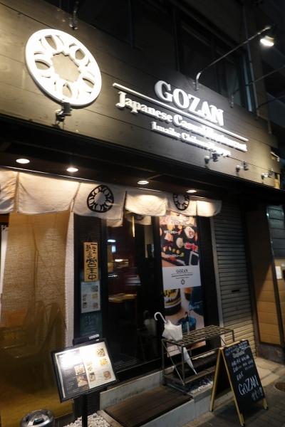 GOZAN004.jpg