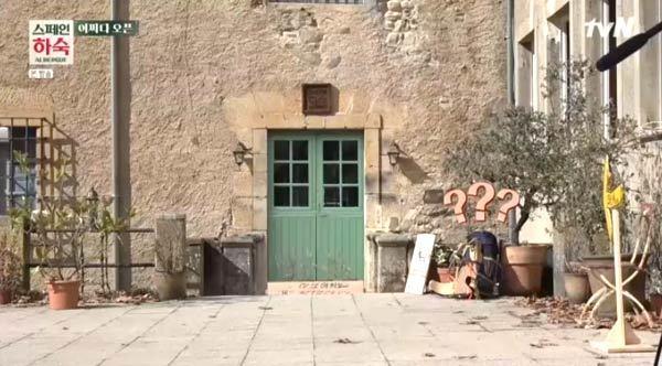 スペイン下宿