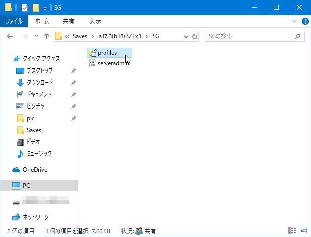 7DTD_ModSaveSG.jpg