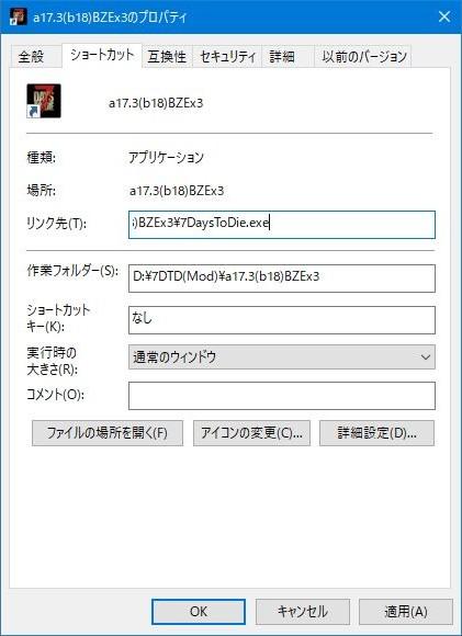 7DTD_ShortCut4.jpg