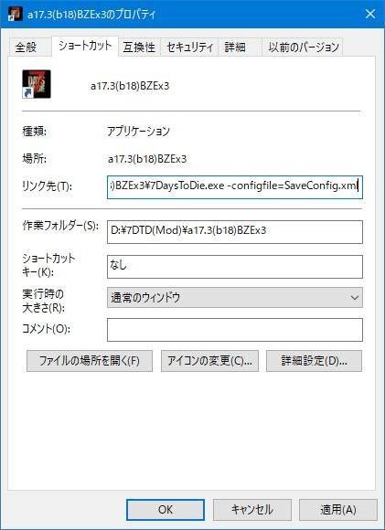 7DTD_ShortCut5.jpg