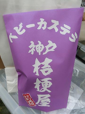 平成最後の宝塚バザー 019