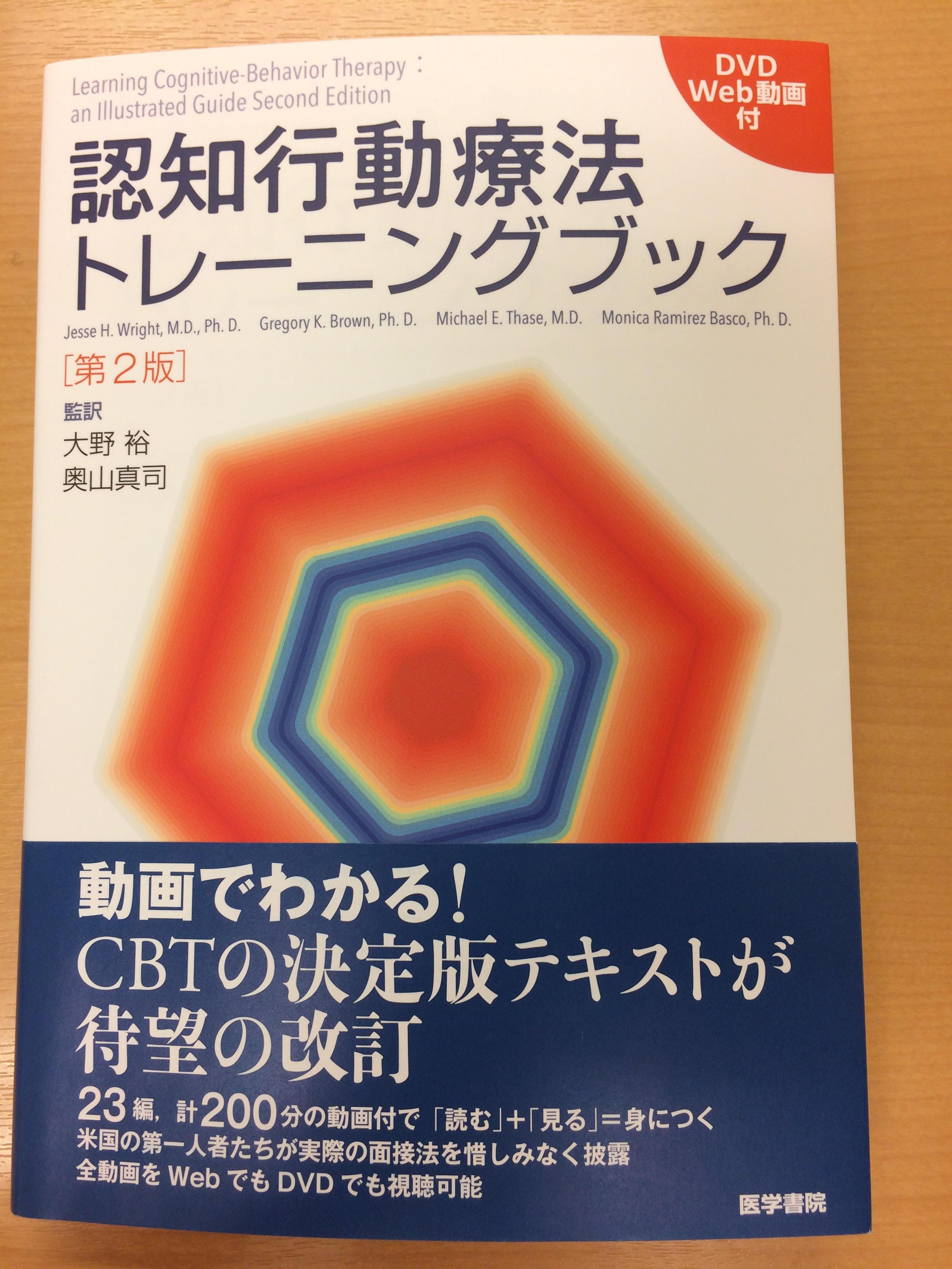 認知行動療法トレーニングブック