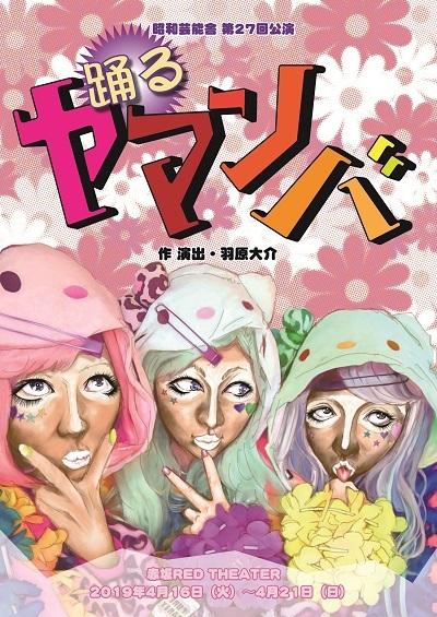 昭和芸能舎公演「踊るヤマンバ」