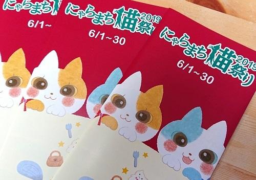 猫祭りパンフ