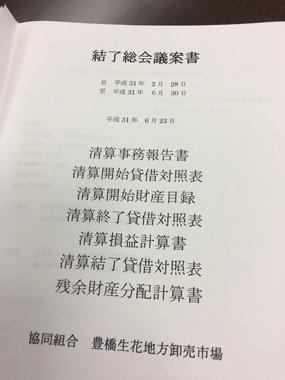 豊橋生花地方卸売市場 閉鎖 結了総会 豊川 花屋 花夢