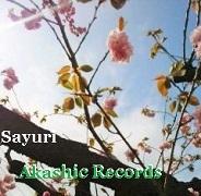 アカシックレコードリーダーさゆり 八重桜 アカシックレコードリーディング