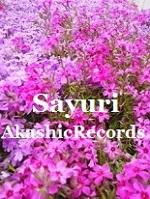 アカシックレコードリーダーさゆり ピンク芝さくら アカシックレコードリーディング