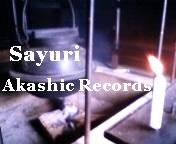 アカシックレコードリーダーさゆり 広島 宮島 弥山 霊火堂 アカシックレコードリーディング