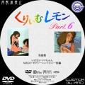 くりぃむレモン_DVD-BOX_06