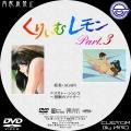 くりぃむレモン_DVD-BOX_03