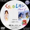 くりぃむレモン_DVD-BOX_01