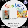くりぃむレモン_DVD-BOX_02