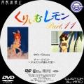くりぃむレモン_DVD-BOX_11