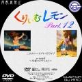 くりぃむレモン_DVD-BOX_12