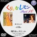 くりぃむレモン_DVD-BOX_10