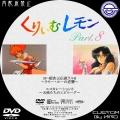 くりぃむレモン_DVD-BOX_08