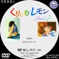 くりぃむレモン_DVD-BOX_07