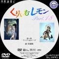 くりぃむレモン_DVD-BOX_18