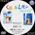 くりぃむレモン_DVD-BOX_17