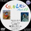 くりぃむレモン_DVD-BOX_15