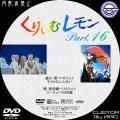 くりぃむレモン_DVD-BOX_16