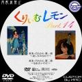 くりぃむレモン_DVD-BOX_14