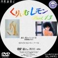くりぃむレモン_DVD-BOX_13