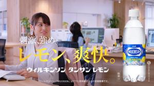 ウィルキンソン タンサン レモン CM 「振り返ると」編 矢島舞美05