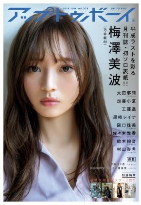 UTB Vol278表紙