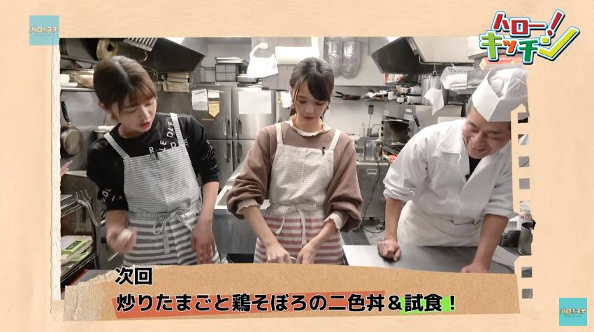 ハロ!ステ#286くろっき料理コーナー03