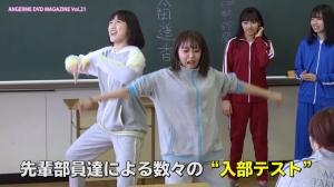 アンジュルム DVD MAGAZINE Vol21 CM05