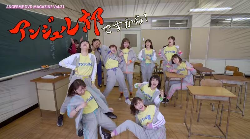 アンジュルム DVD MAGAZINE Vol21 CM21