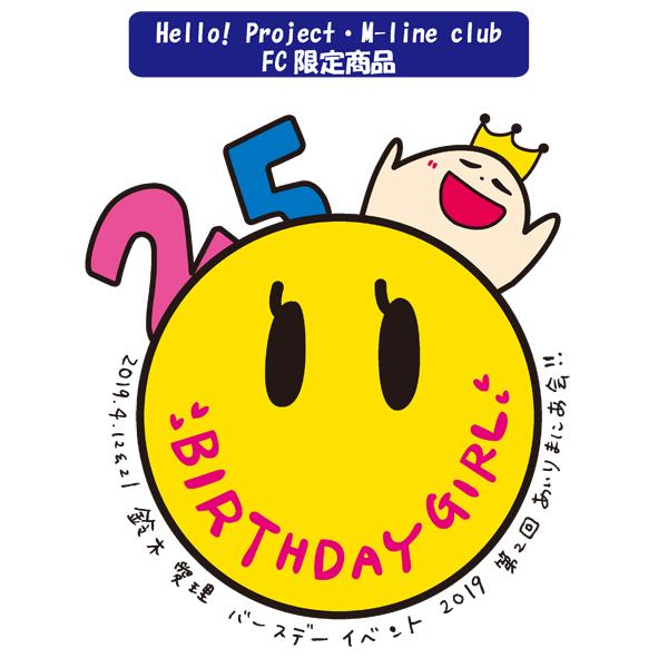 2019年5月通信販売 DVD「鈴木愛理バースデーイベント2019第2回あいりまにあ会」