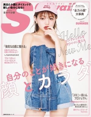 S Cawaii! 20190510発売号