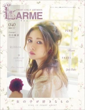LARME(ラルム)040