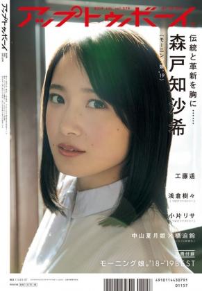 UTB Vol279裏表紙