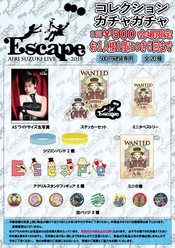"""鈴木愛理 LIVE 2019 """"Escape"""" グッズコレクションガチャ"""